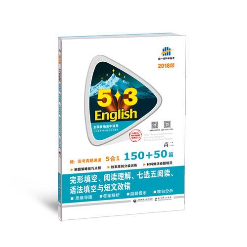 高二 完形填空、阅读理解、七选五阅读、语法填空与短文改错 150+50篇 53英语N合1组合系列图书 曲一线科学备考(2018)