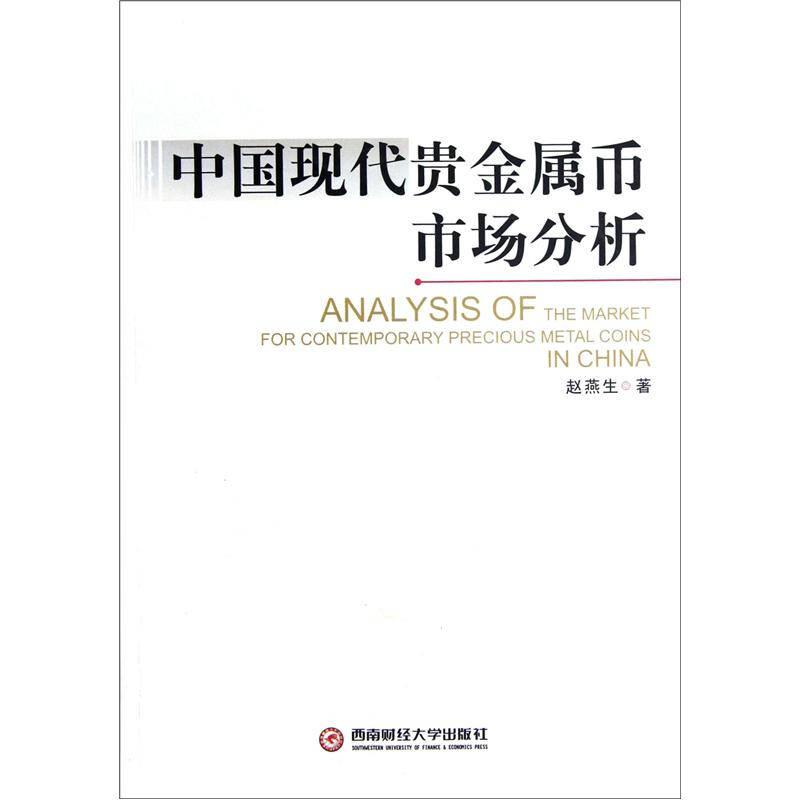中国现代贵金属币市场分析