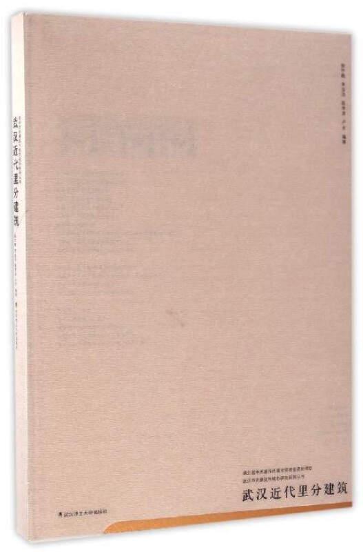 武汉历史建筑与城市研究系列丛书:武汉近代里分建筑