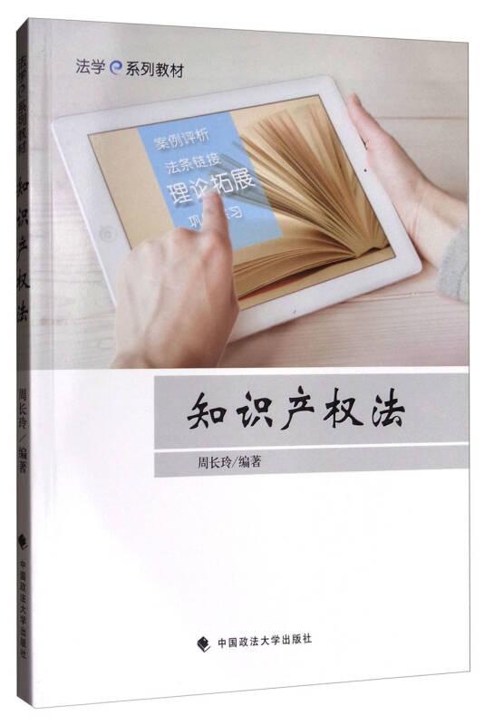 知识产权法/法学e系列教材