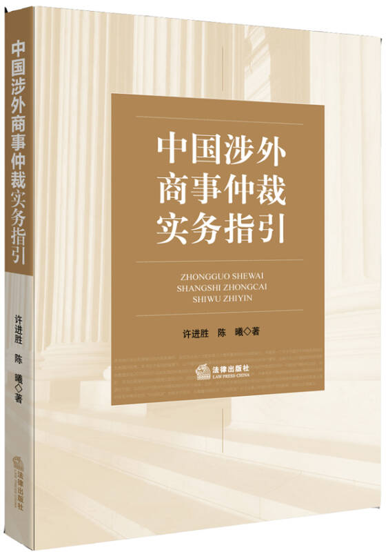 中国涉外商事仲裁实务指引
