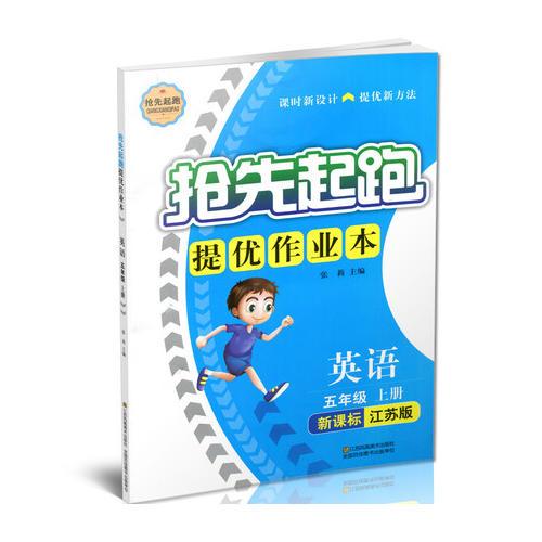 17秋5年级英语(上)(新课标江苏版)抢先起跑提优作业本
