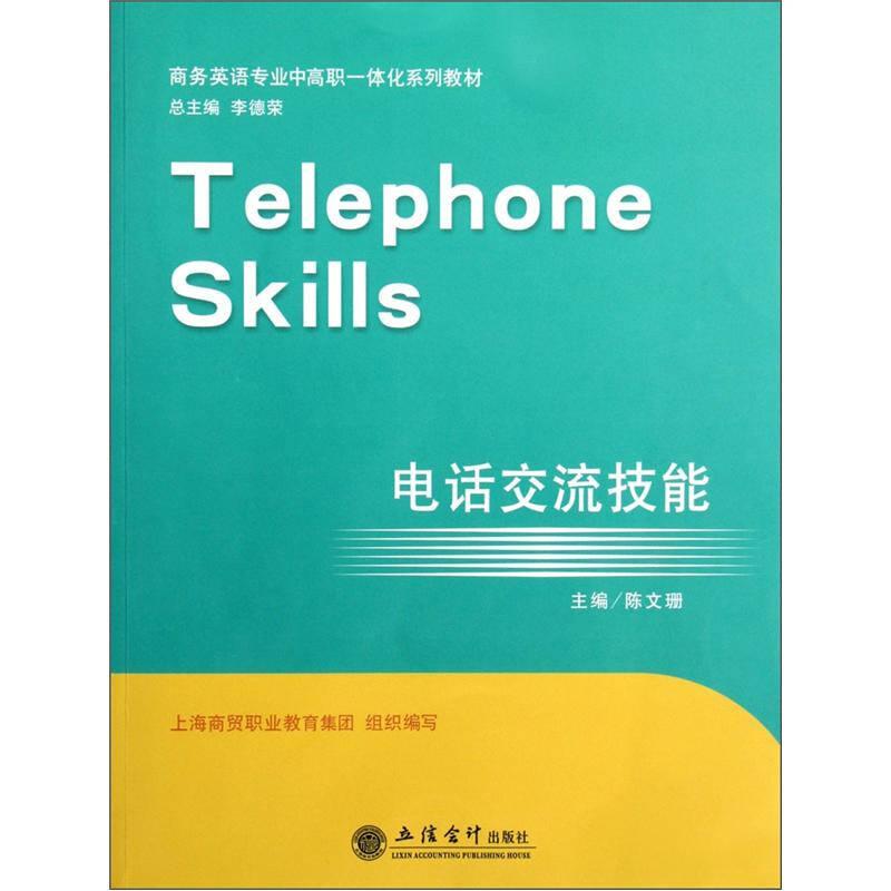 商务英语专业中高职一体化系列教材:电话交流技能