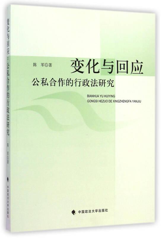 变化与回应:公私合作的行政法研究
