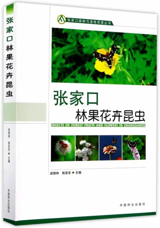 张家口林果花卉昆虫/张家口森林与湿地资源丛书