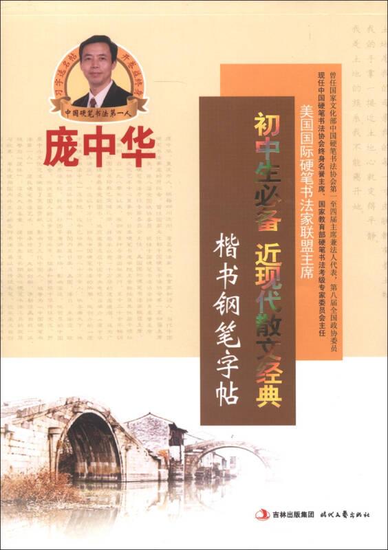 庞中华:初中生必备近现代散文经典楷书钢笔字帖