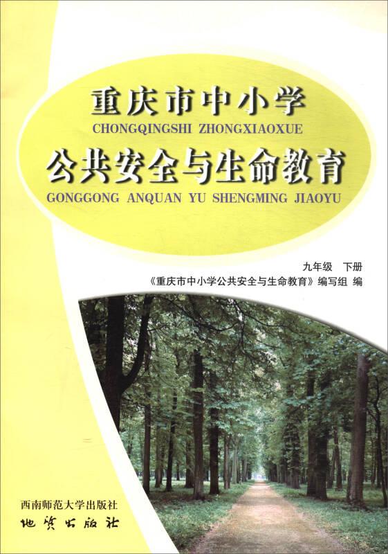 重庆市中小学公共安全与生命教育(九年级下)
