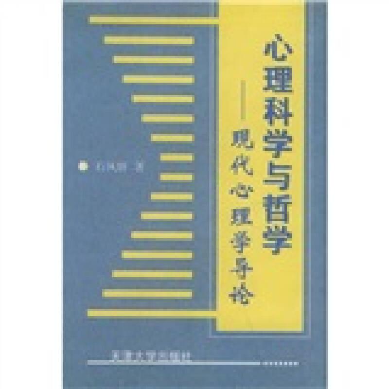 心理科学与哲学:现代心理学导论