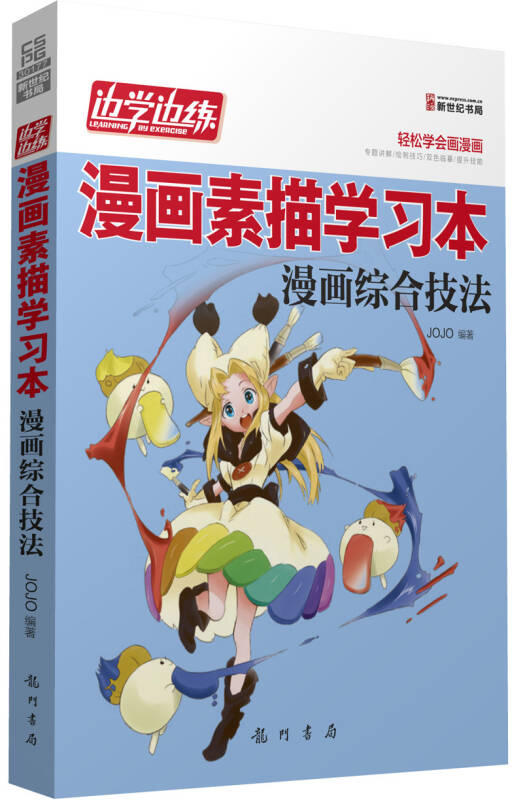 边学边练·漫画素描学习本:漫画综合技法
