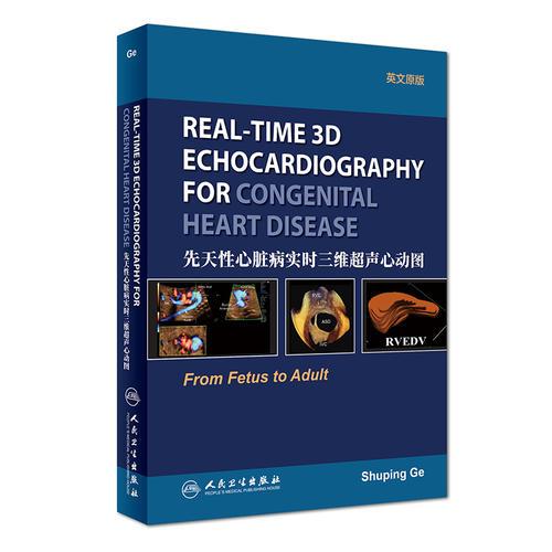 先天性心脏病实时三维超声心动图[英文版](Real-Time 3D Echocardiography for Congenital Heart Disease)