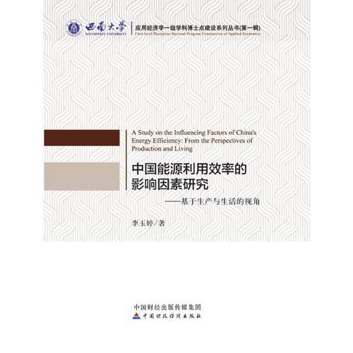 中国能源利用效率的影响因素研究—基于生产与生活的视角