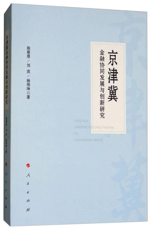 京津冀金融协同发展与创新研究