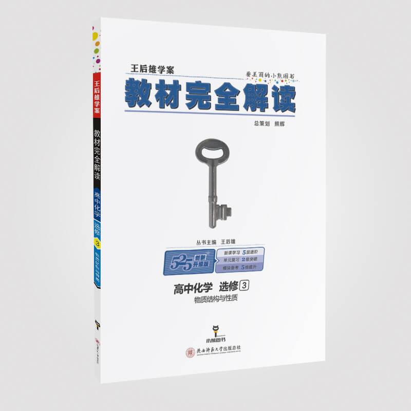 2018版 王后雄学案 教材完全解读  高中化学  选修3  物质结构与性质