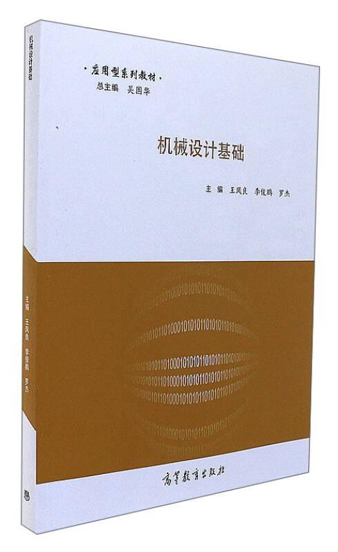 机械设计基础/应用型系列教材