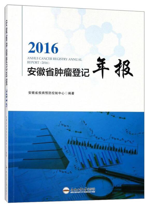 2016安徽省肿瘤登记年报
