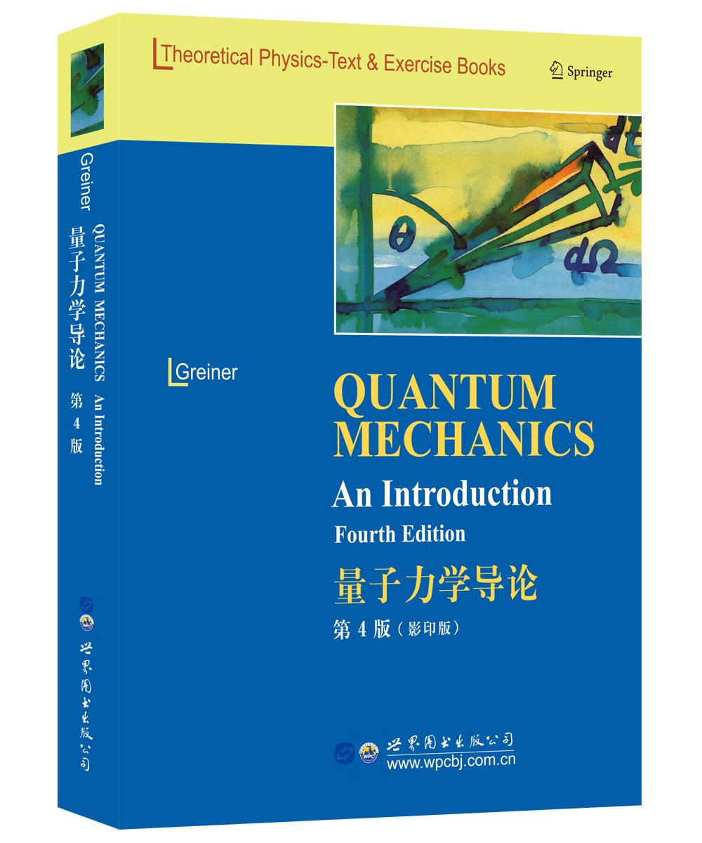 量子力学导论第4版