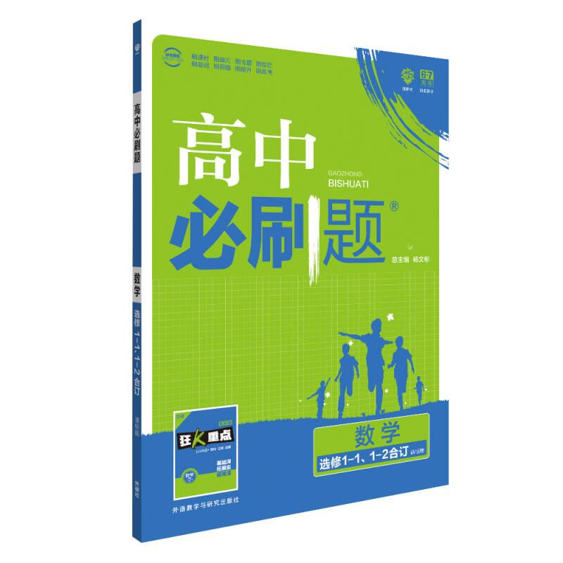 理想树 2018版 高中必刷题 数学选修1-1、1-2合订:课标版 适用于人教版教材体系