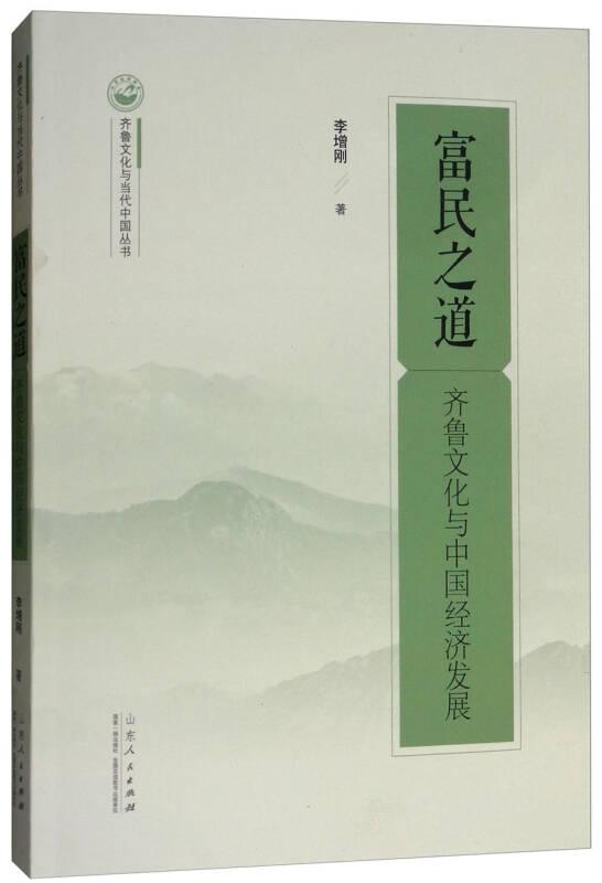 富民之道:齐鲁文化与中国经济发展/齐鲁文化与当代中国丛书