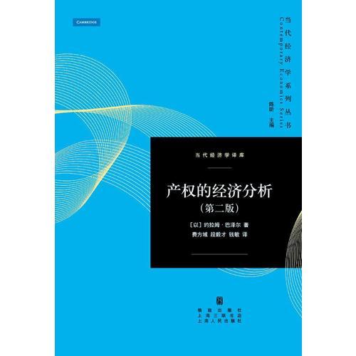 产权的经济分析(第二版)