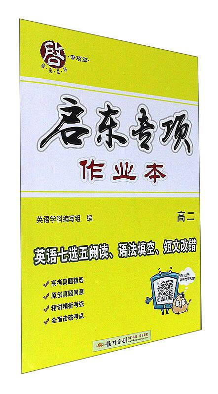 启东专项作业本:英语七选五阅读 语法填空 短文改错(高二)