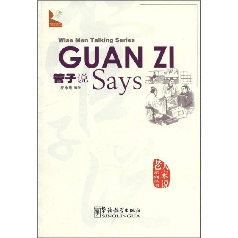 中国文化系列·老人家说系列:管子说