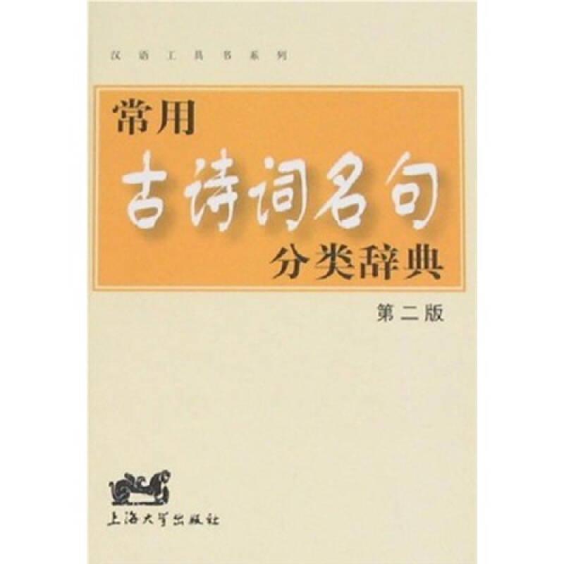常用古诗词名句分类辞典(第2版)