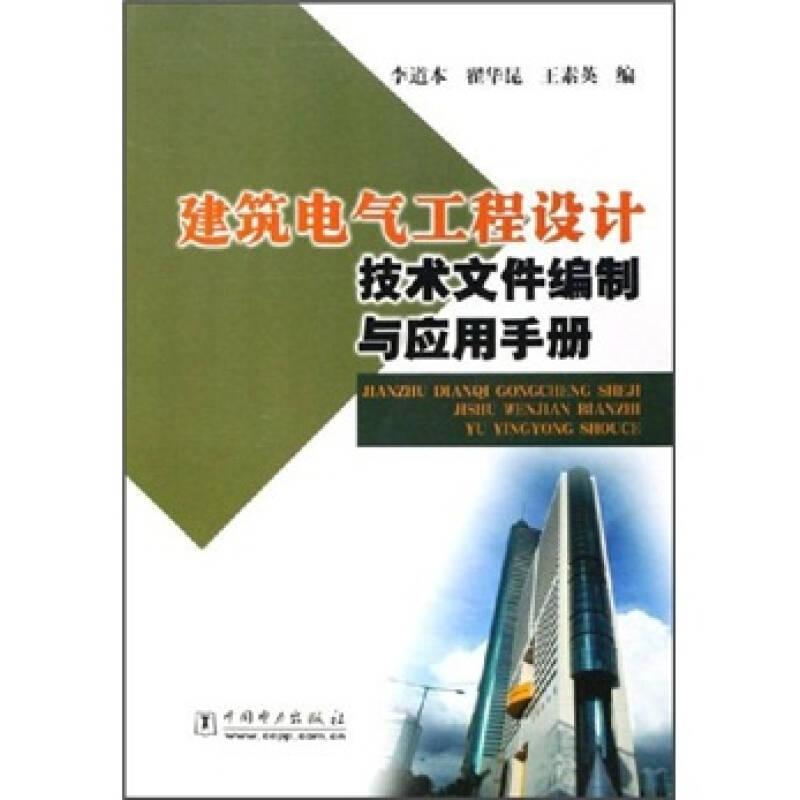 建筑电气工程设计技术文件编制与应用手册