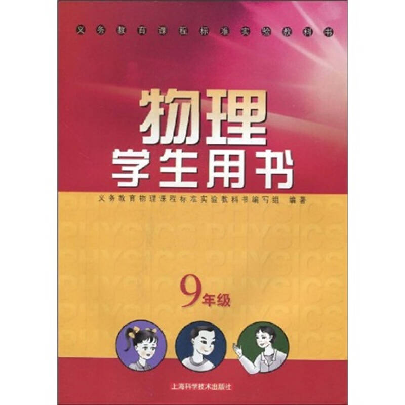 义务教育课程标准实验教科书:物理学生用书(9年级用)