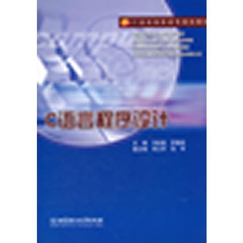 C语言程序设计(21世纪高职高专规划教材)