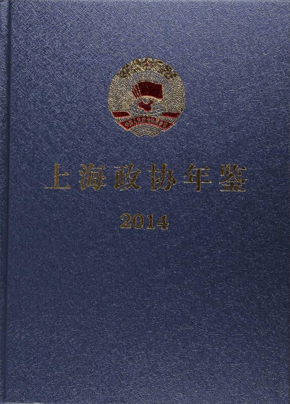 上海政协年鉴(2014)