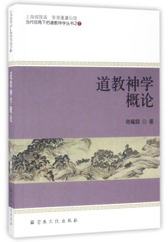 道教神学概论/当代视角下的道教神学丛书之一