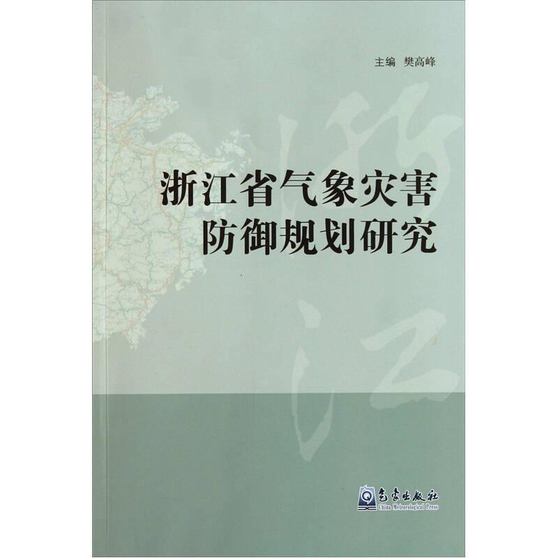 浙江省气象灾害防御规划研究