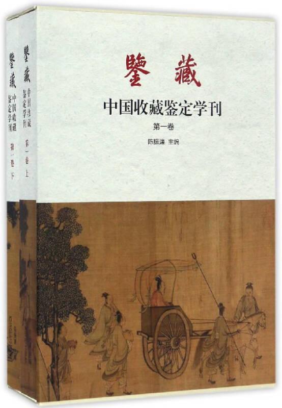 鉴藏 中国收藏鉴定学刊(第一卷 套装上下册)
