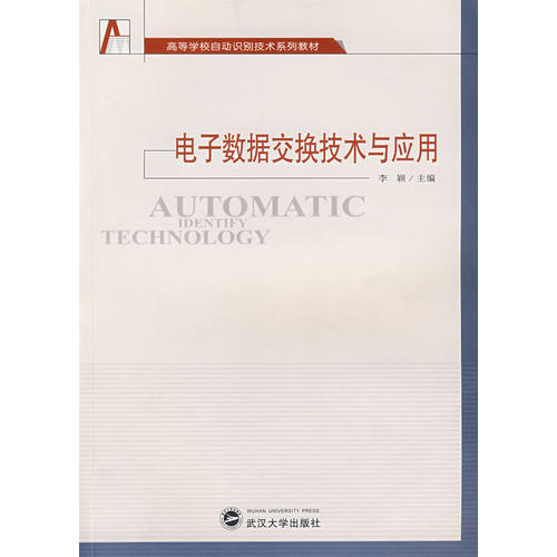 电子数据交换技术与应用