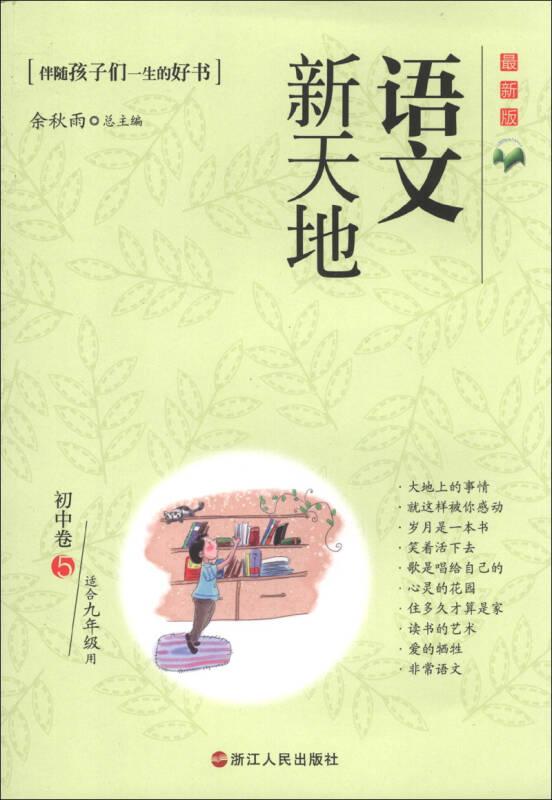 语文新天地:初中卷(5)(最新版)(适合9年级用)