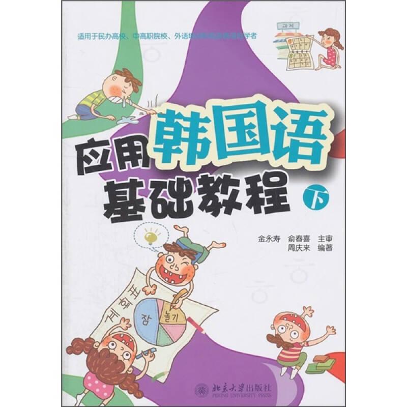 应用韩国语基础教程(下)