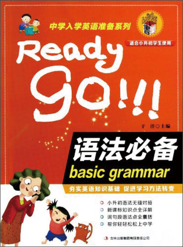 中学入学英语准备系列:语法必备