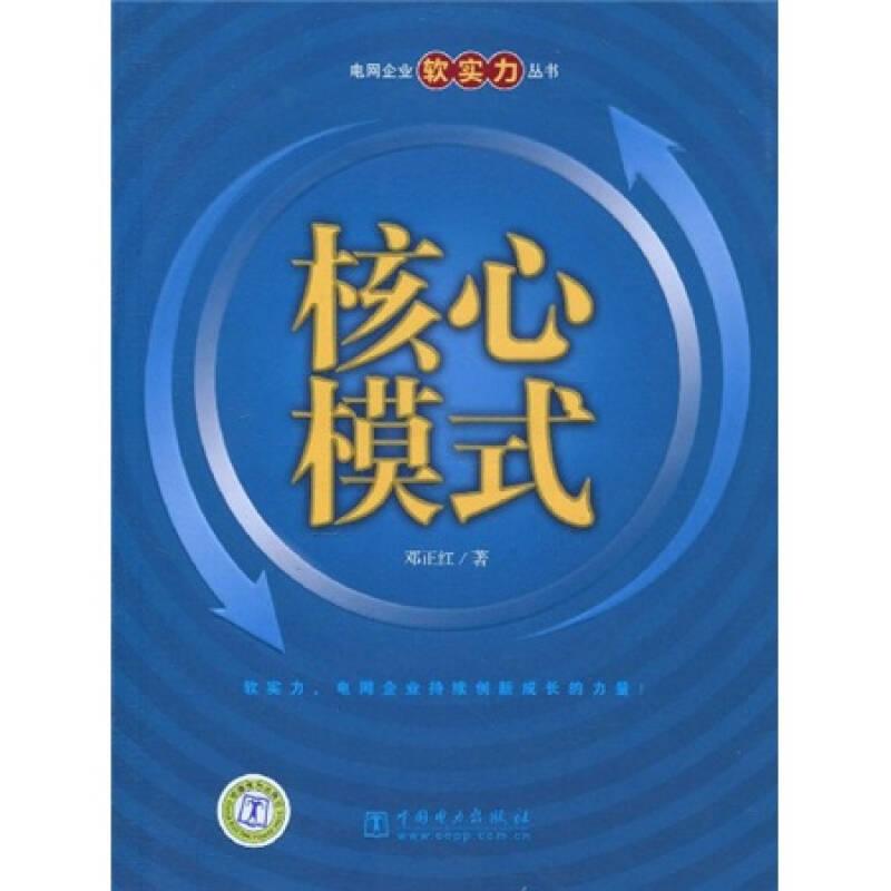 电网企业软实力丛书:核心模式