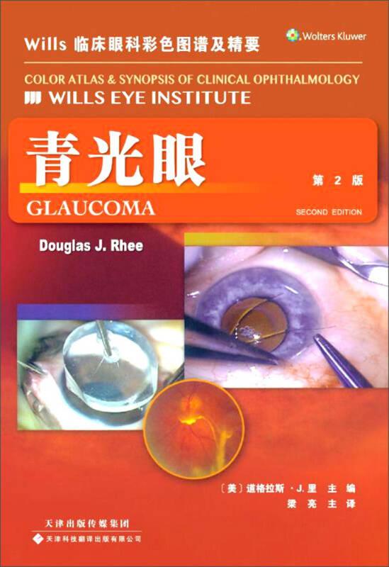 WILLS临床眼科彩色图谱及精要:青光眼(第2版)