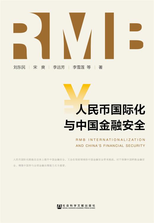人民币国际化与中国金融安全