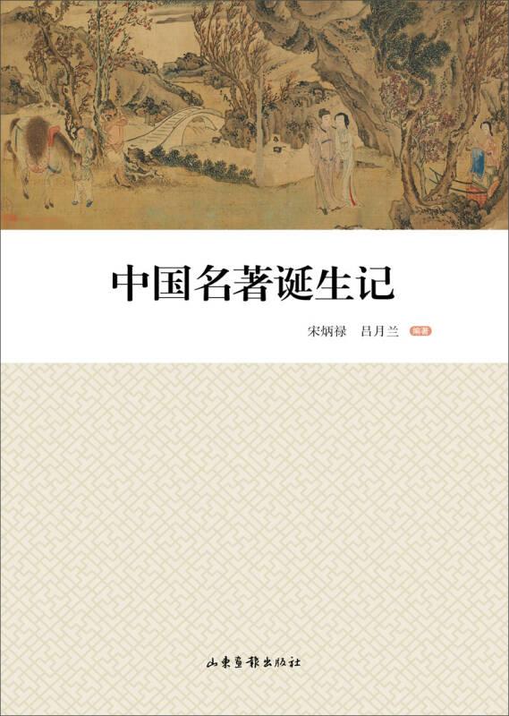 中国名著诞生记