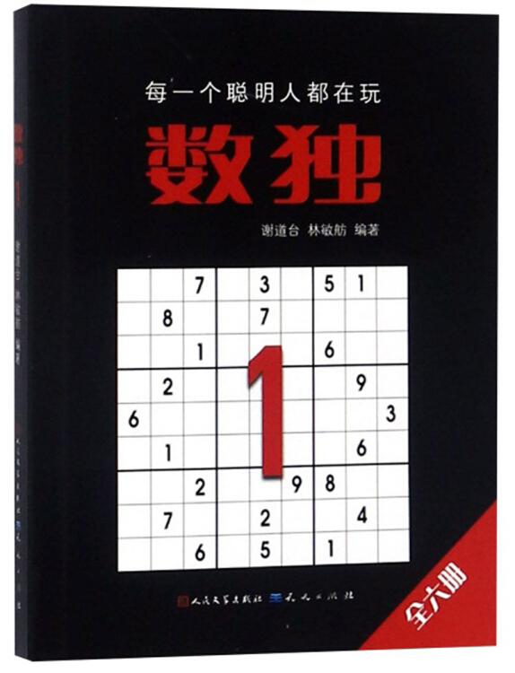 数独1(定制版)-谢道台林敏舫