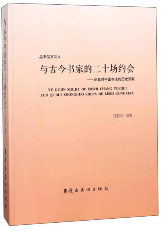 与古今书家的二十场约会:论其对中国书法的历史贡献