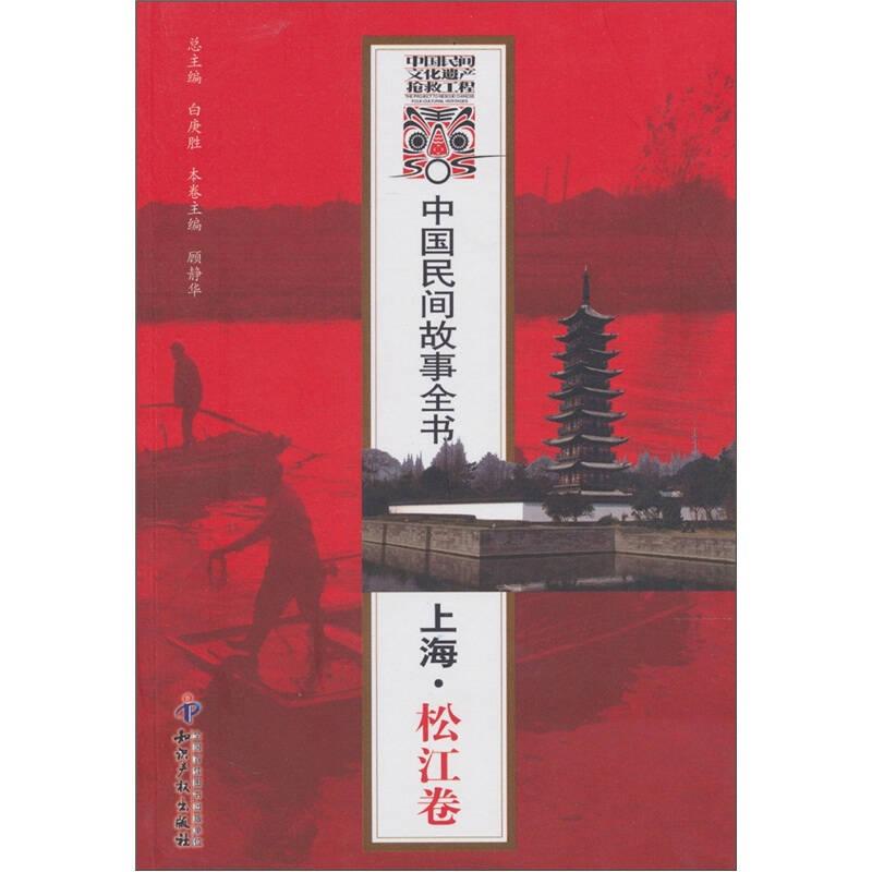 中国民间故事全书:上�!に山�