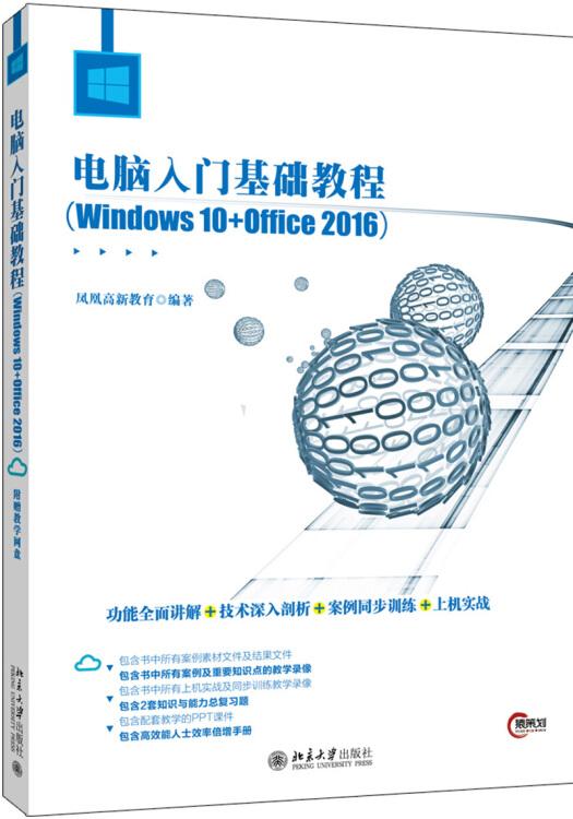 电脑入门基础教程(Windows10+Office2016)