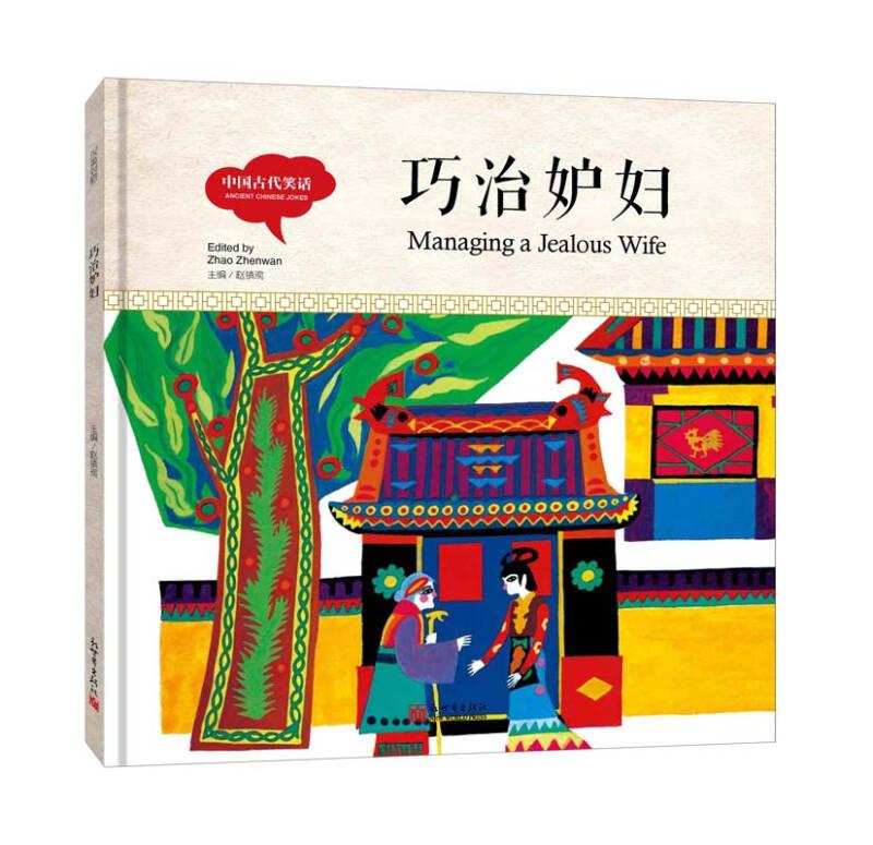 幼学启蒙丛书-中国古代笑话·巧治妒妇(中英对照精装版)