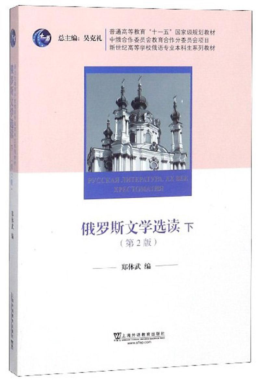俄罗斯文学选读(下第2版)