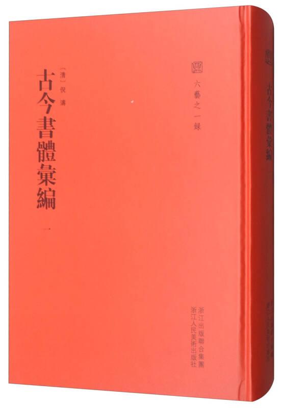 古今书体汇编(1)/六艺之一录