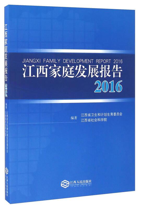 江西家庭发展报告(2016)