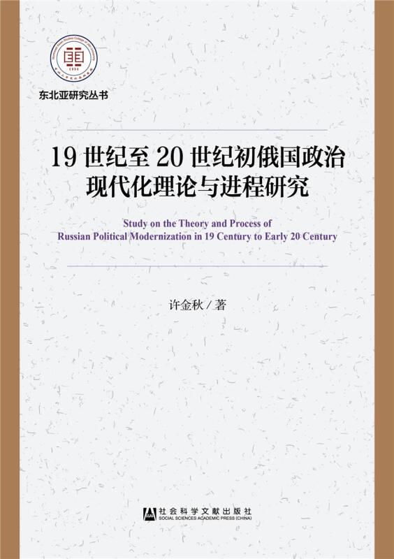 19世纪至20世纪初俄国政治现代化理论与进程研究